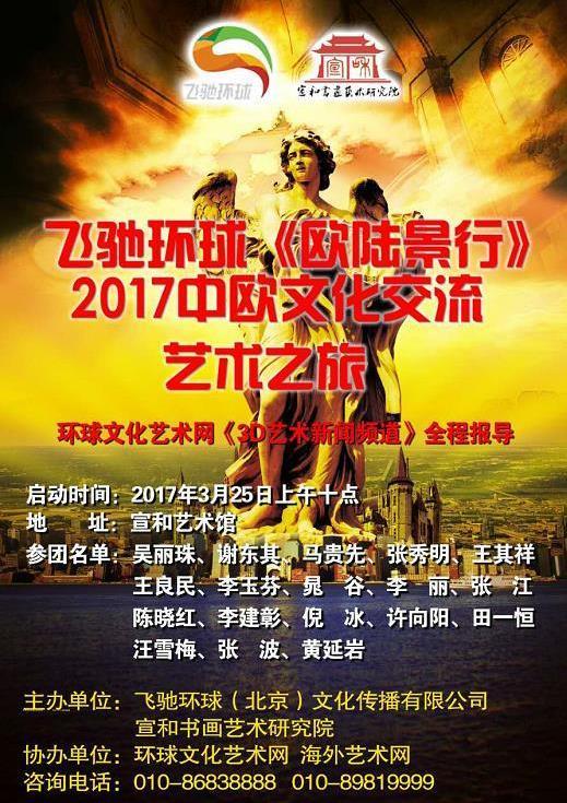 飞驰环球《欧陆景行》艺术之旅启动仪式将于3月25日举行