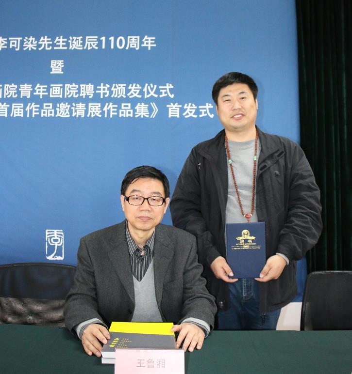 画家刘宏亮被聘为李可染画院青年画院画家