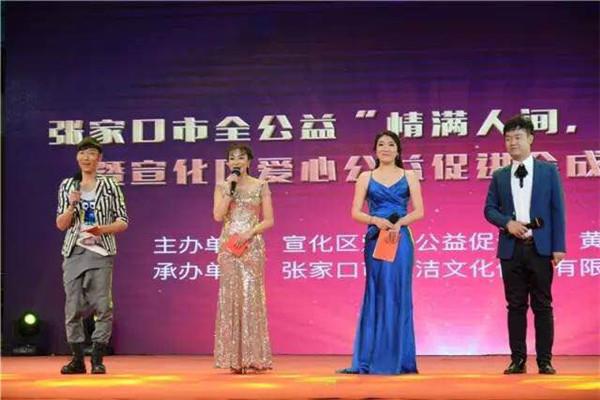 河北宣化举办爱心公益促进会成立十周年庆典