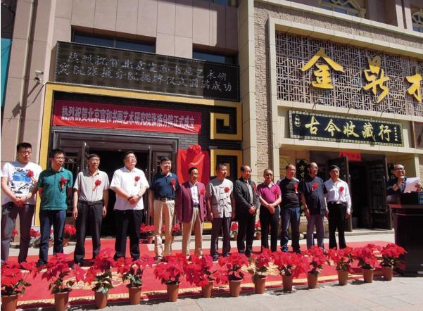 北京宣和书画艺术研究院张掖分院在张掖成立