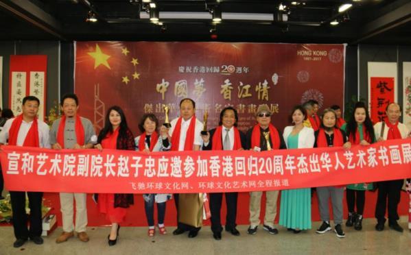 宣和艺术院副院长赵子忠参加庆香港回归20周年名家书画展