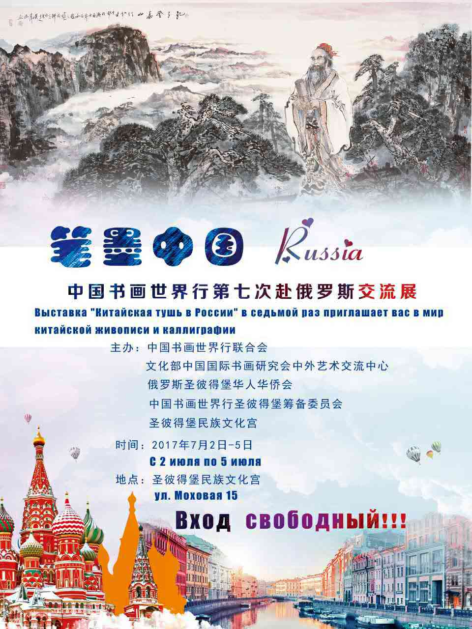 笔墨中国―中国书画世界行第七次赴俄罗斯交流展