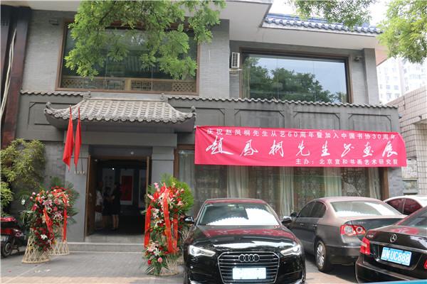 著名书画家赵凤桐书画展在宣和艺术馆举行