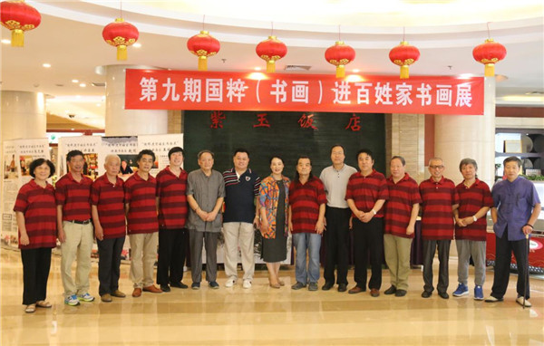 第九期国粹(书画)进百姓家书画展在北京紫玉饭店举行