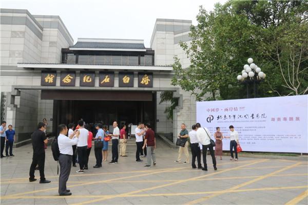 中国梦・两岸情--北京正举沈鹏书画院湖南专题展在湘潭盛大开幕