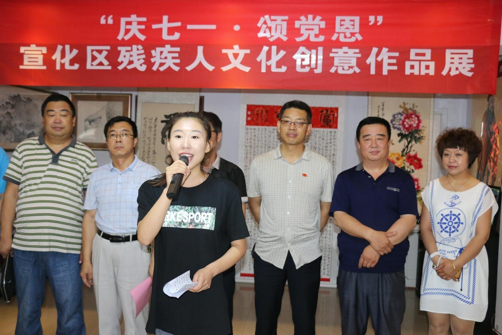 """河北宣化区""""庆七一、颂党恩""""残疾人文化创意作品展开幕仪式"""