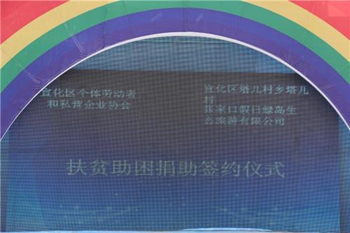 河北宣化区个体劳动者和私营企业协会扶贫助困捐助签约仪式