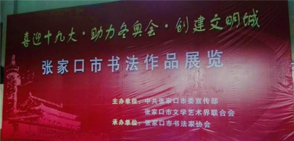 河北张家口喜迎十九大助力冬奥会、创建文明城书法作品展开幕仪式