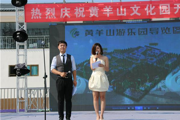 河北宣化黄羊山生态文化园一周年庆典