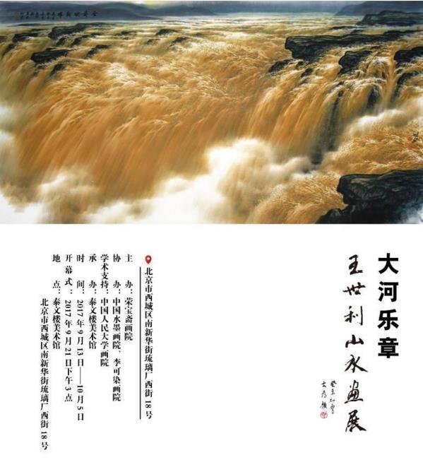 """""""大河乐章""""――王世利山水画展将于9月21日开幕"""