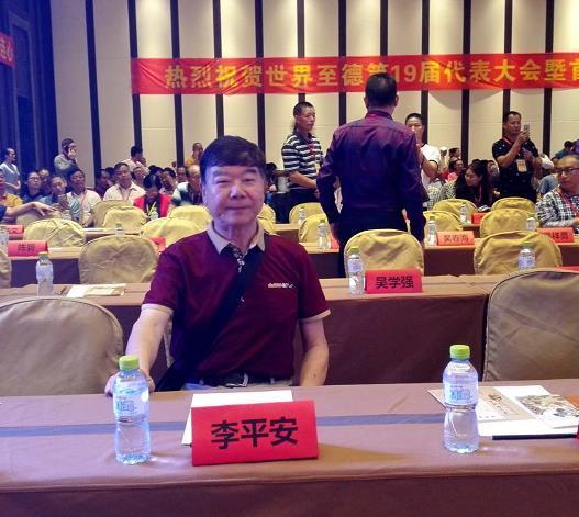 宣和艺术院常务副院长李平安应邀参加首届海峡两岸中华传统文化高