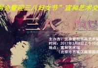 """""""庆两会暨迎三八妇女节""""宣和艺术交流会"""
