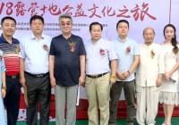 318志愿者文化之旅走进广元翠云廊营地