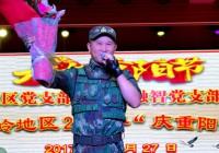 金波携众多艺术家重阳节走进老年活动中心慰问演出