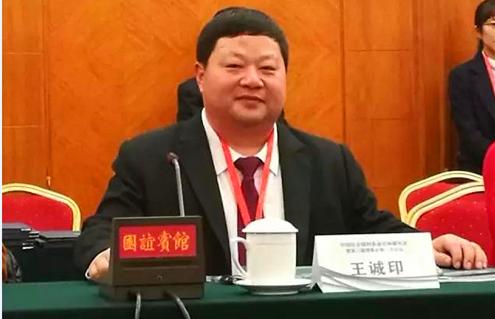 王诚印当选为中国社会福利基金会理事会理事
