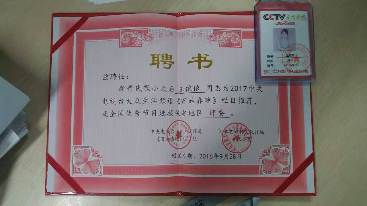 王衣衣应邀担任CCTV百姓春晚评委