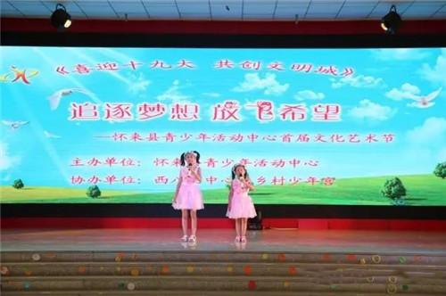 怀来县青少年活动中心首届文化艺术节展演圆满成功