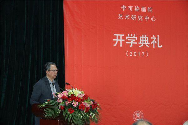 李可染画院艺术研究中心(2017)开学典礼在京举行