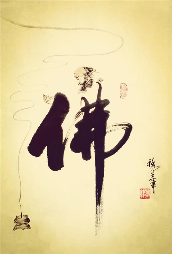 解读书画家葛棣----道心禅境 意动天机