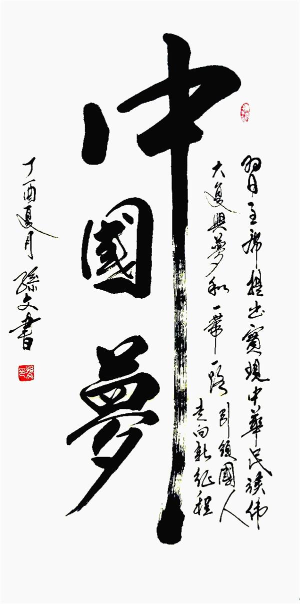 抒怀十九大・文艺赞雄安:书法家孙文