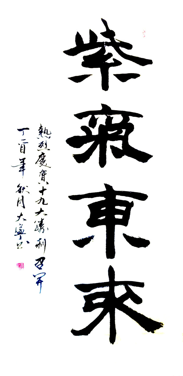 宣和艺术馆推荐:青年书法家张宁宁