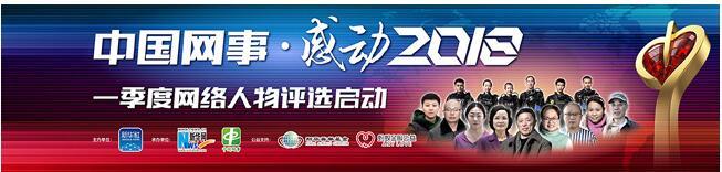 """""""中国网事・感动2018""""一季度网络感动人物评选启动"""