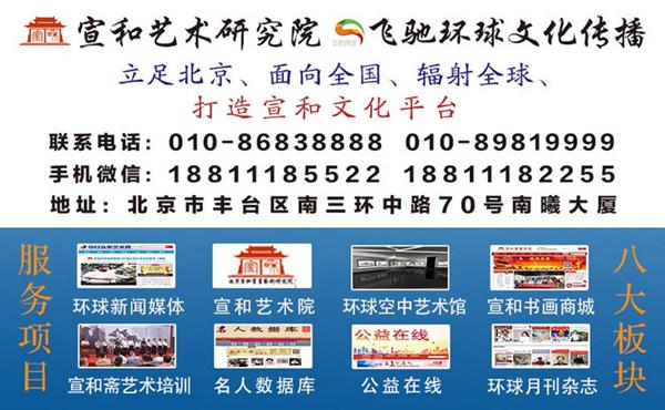 【会员招募】 北京宣和书画艺术研究院