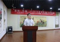 环球文化艺术网副主编、北京宣和书画艺术研究院秘书长杨东亮致欢迎词