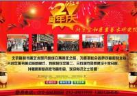 【免费加盟分院】北京宣和书画艺术研究院