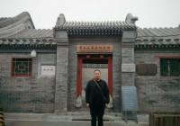 欢迎画家王刘镇加入北京宣和书画艺术研究院