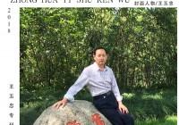 宣和艺术院推荐-画家王玉忠