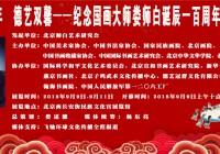 展讯:师白百年 德艺双馨――纪念国画大师娄师白诞辰一百周年书画展