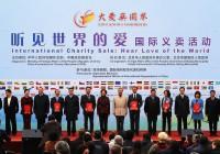 """外交部""""大爱无国界""""在京举行 小牛在线公益再上新台阶"""