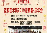 """宣和艺术院""""2019迎新春・庆年会""""将于1月10日在北京举行"""