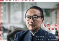 宣和艺术院推荐-书法家徐国麟