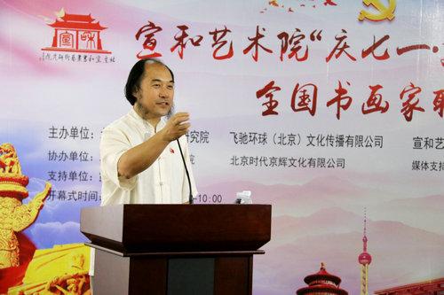 """宣和艺术院""""迎七一建党97周年""""书画联展在京举行"""
