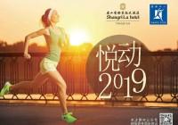 """唐山香格里拉大酒店地球一小时活动 ――""""悦动2019"""",与自然共生"""