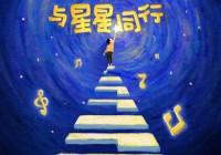 钢琴名家孔祥东助力《与星星同行》,腾讯音乐让更多星辰闪耀