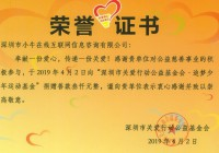 """小牛在线""""宝贝很牛""""公益获深圳市关爱行动公益基金会认可"""