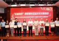 公益在线无锡工作站授牌仪式在京举行