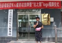 """旧县镇举办退役军人服务站暨""""红之旅""""揭牌仪式"""
