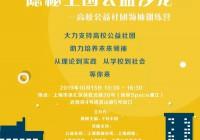 招募 | 隐秘王国公益沙龙 ・ 高校社团领袖训练营   正荣Foundation  公益大爆炸