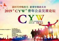 """2019(第二届)""""CYW""""青年公益发展论坛在武汉开幕"""