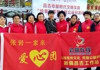 张岩一家亲爱心团队志愿者积极参加昌吉市全民公益日活动