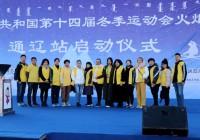 科尔沁志愿者协会参加第十四届冬季运动会火炬传递通辽站启动仪式