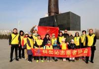 科尔沁志愿者协会志愿者们开展净化家园环保活动