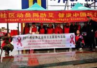 武冈市义工联在老广场开展世界艾滋病日主题宣传活动