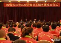 沂蒙义工联合会举行年会庆典暨表彰大会