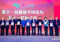 中国科学院心理研究所祝卓宏教授入选健康中国年度十大人物