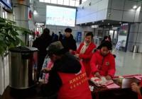 年后持续启动湖南省武冈市2019年春运志愿服务活动